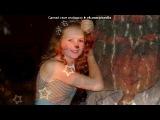 «Фотоколлажи в стиле iPhone» под музыку Корни - С Днём Рождения Вика. Picrolla